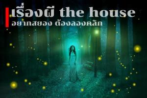 เรื่องผี the house